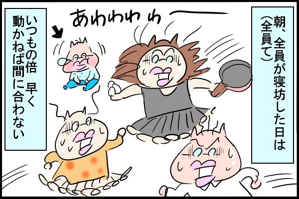 【ダイエット180日目】朝、派手に寝坊すると困ること【漫画】