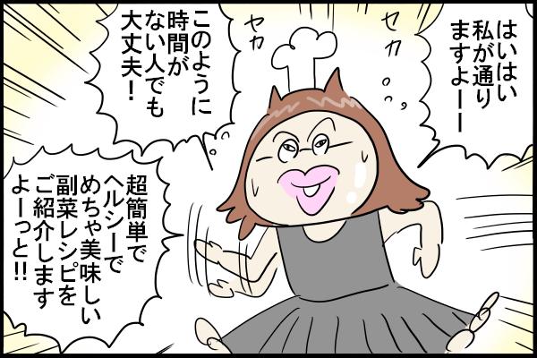 【ダイエット209日目】めちゃ美味しい&超簡単なヘルシーサバ味噌レシピ★【漫画】