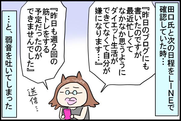 【ダイエット244日目】田口氏に弱音を吐いたら…【漫画】