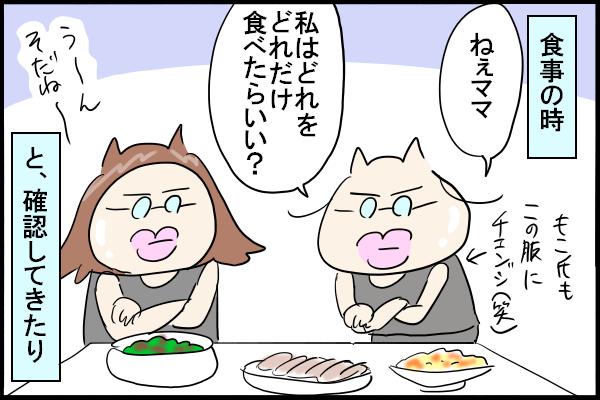 【ダイエット247日目】家族でダイエット仲間を作ることの利点【漫画】
