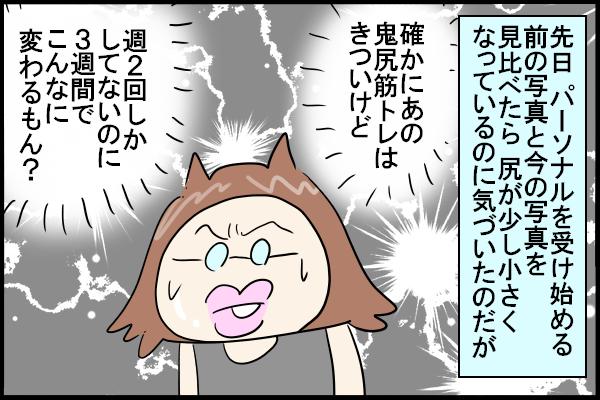 【ダイエット246日目】パーソナルトレを始めて体に嬉しい変化が…!?【漫画】