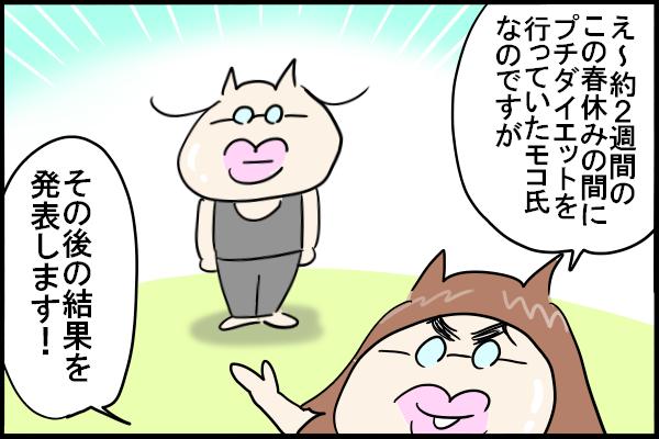 【ダイエット266日目】もこ氏のプチダイエットの結果発表【漫画】
