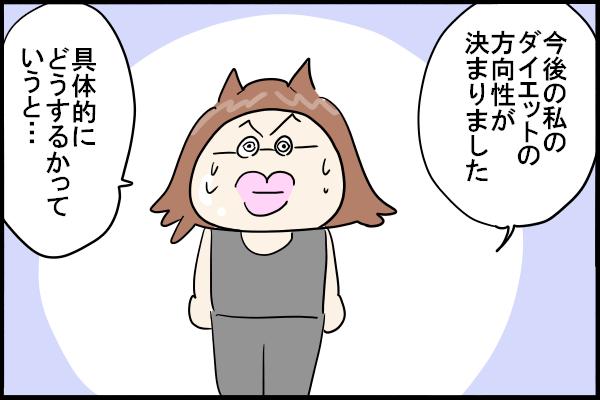 【ダイエット268日目】私に課せられた今後のダイエット法とは【漫画】