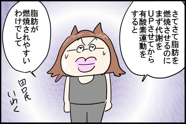 【ダイエット269日目】脂肪を燃焼しやすくするための方法とは【漫画】