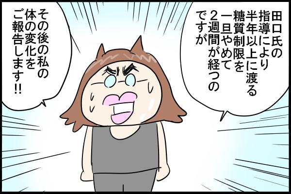 【ダイエット270日目】半年以上に渡る糖質制限をやめたその後…!【漫画】