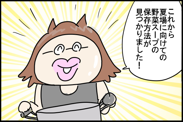 【ダイエット271日目】夏場の野菜スープの保存法はコレ!【漫画】