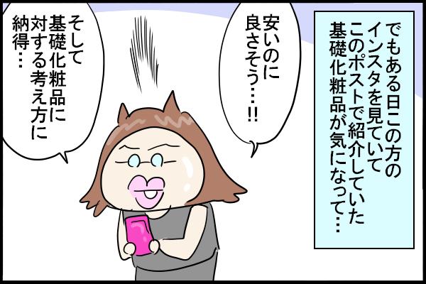 【ダイエット273日目】基礎化粧品を一気にコレに揃えてみました【漫画】