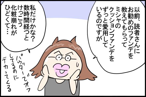 【ダイエット297日目】化粧崩れしなくなった私の必須アイテム【漫画】