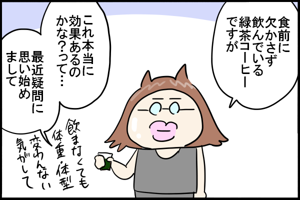 【ダイエット299日目】緑茶コーヒーは本当に効果があるのか?【漫画】