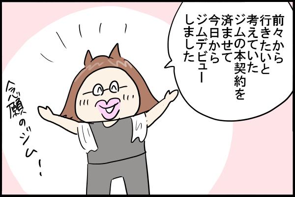 【ダイエット293日目】念願のジムデビュー!その感想と過ごし方について【漫画】