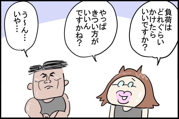 【ダイエット294日目】ジムの筋トレマシンについて色々聞いてみた【漫画】