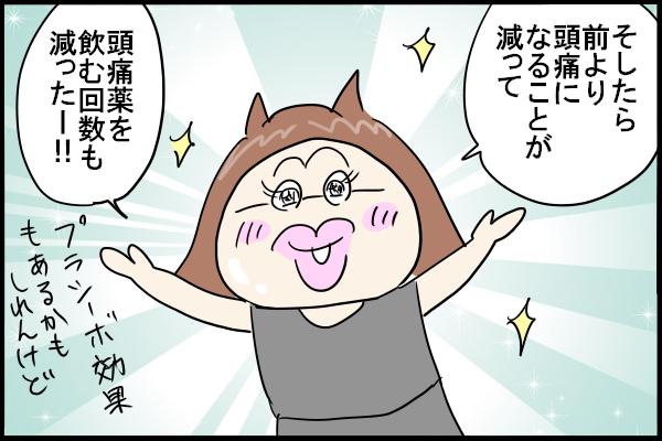 【ダイエット292日目】定期的に襲われていた頭痛が改善されてきた理由【漫画】