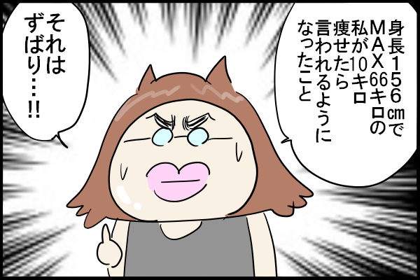 10キロ痩せたら言われるようになったこと【ダイエット320日目】