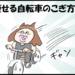 【ダイエット148日目】痩せる歩き方や自転車のこぎかたを発見!