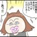 【ダイエット181日目】前日の体重と比較するなかれ【漫画】