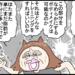【ダイエット221日目】ど、どなたかボディメイクにお詳しい方…!(T_T)/【漫画】