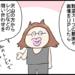 【ダイエット224日目】脂肪燃焼ダイエット野菜スープのレシピ【漫画】