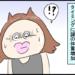 【ダイエット232日目】激しい筋肉痛!…からの体重増加!【漫画】