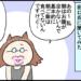 【ダイエット237日目】朝ご飯は食べた方がいいの?【漫画】