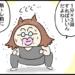 【ダイエット238日目】う○こ座りトレーニングのその後①【漫画】