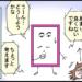 【ダイエット239日目】う○こ座りトレーニングその後②~落とし穴~【漫画】