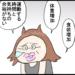 【ダイエット243日目】この3~4月が鬼忙しすぎる理由【漫画】