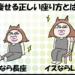 ダイエット96日目(椅子&床の痩せる座り方を調べてみた)