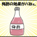 ダイエット102日目(梅酢ダイエットを2~3日試したら驚きの結果が…!)