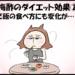 ダイエット103日目(梅酢ダイエットを始めてからの効果②)