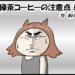 ダイエット110日目(緑茶コーヒーダイエットの注意点!)
