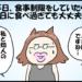 ダイエット116日目(平日食事制限していたら土日に食べ過ぎても大丈夫?)