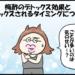 ダイエット123日目(梅酢のデトックス効果やデトックスされるタイミングは?)