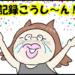ダイエット124日目(生理後の痩せ期到来!記録更新しました~!)
