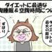 ダイエット126日目(痩せると言われている空腹睡眠&空腹時間とは)